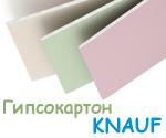 Гипсокартон ГКЛ 9,5-12,5 в Ростове
