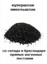 АБРАЗИВНЫЙ ПОРОШОК (НИКЕЛЬШЛАК, КУПЕРШЛАК)