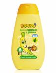 Детский шампунь и гель для душа 2в 1 с ароматом банана Лавена Baby Ёжик 250 ml