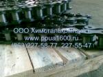 ПР-8-4,6 Цепи приводные роликовые однорядные типа ПР (ГОСТ 13568-97)
