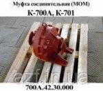 Муфта соединительная К-700 700А.42.30.000 в сборе