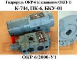 Комплект переоборудования К-744 под насос-дозатор
