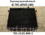 Радиатор водяной К-701 (701.13.01.000-1) ЯМЗ