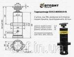 Ремонт Гидроцилиндра подъема платформы (кузова) КАМАЗ 55112-8603010-01