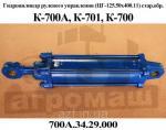 Гидроцилиндр поворота К-700 (700.34.29.000.1) ГЦ125.50х400.11