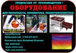 Оборудование для пенопласта пенобетона полистиролбетона