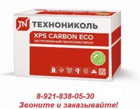 Экструдированный пенополистирол XPS Carbon Eco (1180х580х50-L, 8 плит/0,273760м3/5,4752м2)