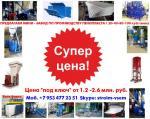 Оборудование для изготовления пенопласта цена