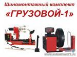 """Комплект оборудования для грузового шиномонтажа """"ГРУЗОВОЙ-1"""""""