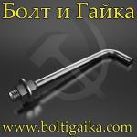 тип 1.1 сталь 3 (шпилька 1.) ГОСТ 24379.1-2012