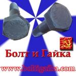 Болты высокопрочные м27 ГОСТ Р 52644-2006 класс прочности 10.9