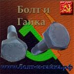 Болты высокопрочные м30 10.9 ГОСТ Р 52644-2006.