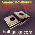 ГОСТ 24379.1-2012. Анкерные плиты из российской сертифицированной стали 09Г2С