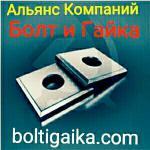 ГОСТ 24379.1-2012. Анкерные плиты из российской сертифицированной стали 20