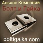 ГОСТ 24379.1-2012. Анкерные плиты из российской сертифицированной стали 35