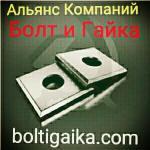 ГОСТ 24379.1-2012. Анкерные плиты из российской сертифицированной стали 45