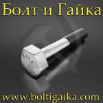 Болты высокопрочные ГОСТ Р52644-2006