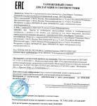 Декларация о соответствии (упаковочные материалы)