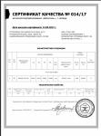 Сертификат качества на шпунт Ларсена Л5-УМ