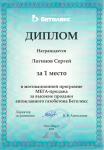 Диплом 1 место Бетолекс 2015