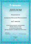 Диплом 1 место Бетолекс 2014