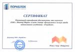 Сертификат официального дилера Пораблок