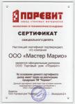 Сертификат официального дилера Поревит