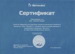 Сертификат официального дилера Бетолекс