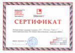 Сертификат официального дилера Вармит
