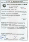 Сертификат соответствия. Пакеты для пищевых продуктов.