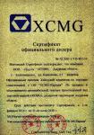 Официальные дилеры XCMG
